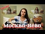 Ирина Дубцова &amp Леонид Руденко -