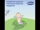 Маленькие секреты счастья)