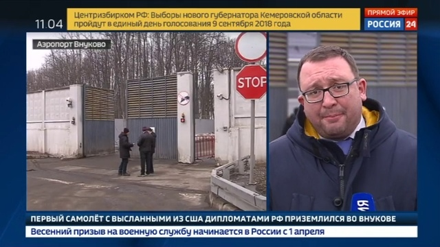 Новости на Россия 24 • Российские дипломаты прилетели из Вашингтона в Москву