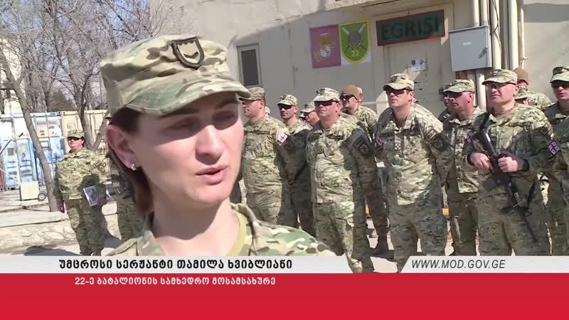 ავღანეთში ქალ სამხედრო მოსამსახურეებს 8 მარტი მიულოცეს
