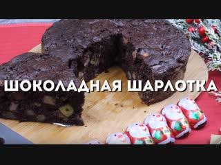Пышная шоколадная шарлотка | Больше рецептов в группе Десертомания