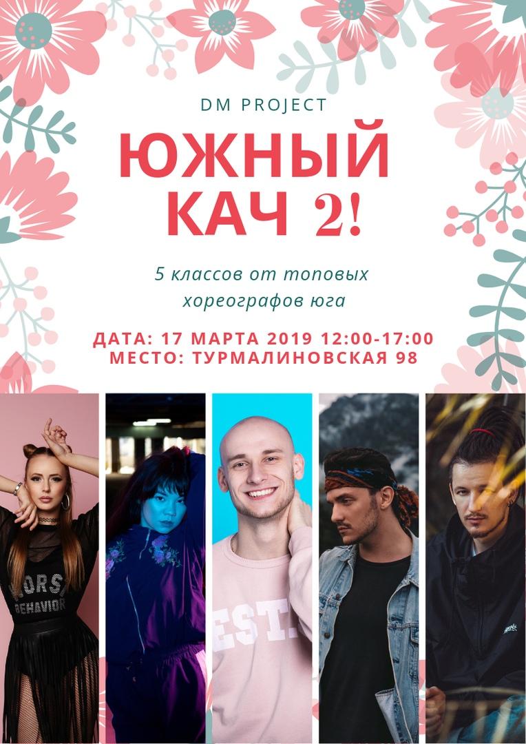 Афиша Ростов-на-Дону Южный кач 2! 17 марта 2019