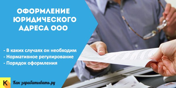 Оформление юридического адреса для ООО: порядок и требования при регис