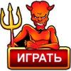 Betinhell.ru - Игры для души!