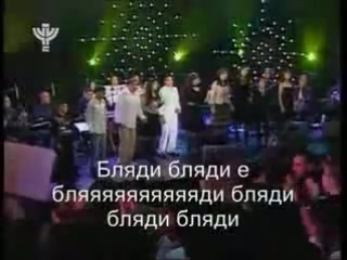 Бляди - Прикол, Ржач И Морево, Песня Восточная