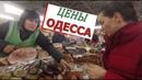 Одесский базар РЫБА ИКРА и МЯСО Цены на продукты в 2019 Рынок ЮЖНЫЙ на Таирова