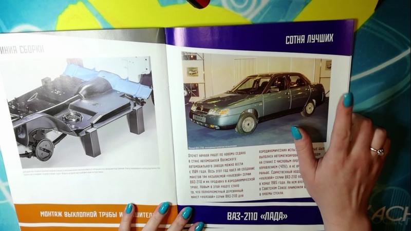 40 номер ГАЗ М21 Волга от (DeAGOSTINI) брызговики моторчика и крепления трубы .