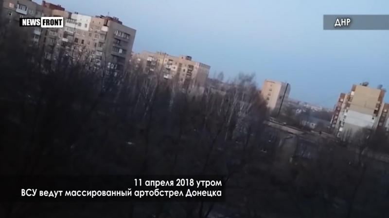 ВСУ в 5 утра открыли огонь по Донецку