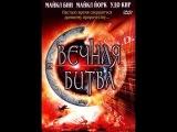 Вечная битва: Код Омега 2 / Megiddo: The Omega Code 2 (2001)