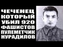 Как чеченец убил 920 гитлеровцев Пулеметчик Ханпаша Нурадилов Герой Cоветского Cоюза