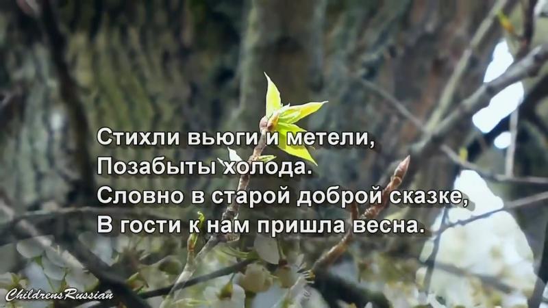 Весна пришла! ДЕТСКИЕ ПЕСНИ ПРО ВЕСНУ