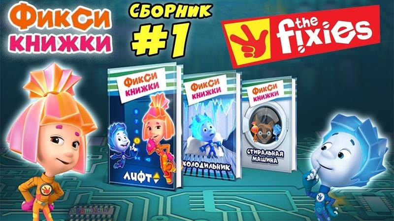 Детский уголок/Kids'Corner Фиксикнижки сборник 1 игры мультики c Фиксиками Ноликом и Симкой 🔧