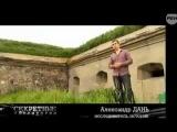 Владивостокскую крепость построили масоны, чтобы замуровать проходы в подземную базу НЛО