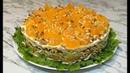 Салат Мандариновый Рай Райское Наслаждение Салат на Новый Год 2019 Tangerine Salad