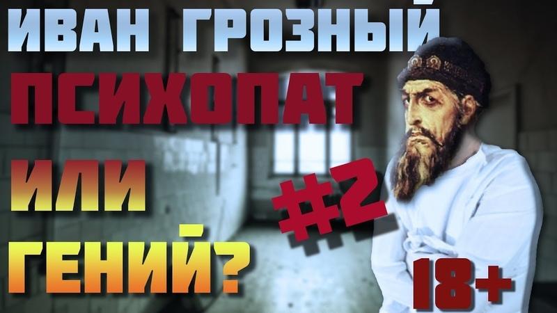 ИСТОРИЯ РОССИИ НА МЕМАСАХ последняя - ИВАН IV ГРОЗНЫЙ (2 часть)