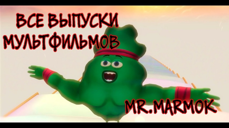 Marmok ✅VR все мультфильмы ▼Мармока▼ про овощи ✅