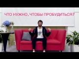 Артур Сита - Что нужно для пробуждения