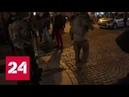 Страсбурский стрелок вступил в бой с военными - Россия 24