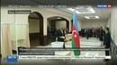 Новости на Россия 24 • Азербайджанский референдум по Конституции признан состоявшимся