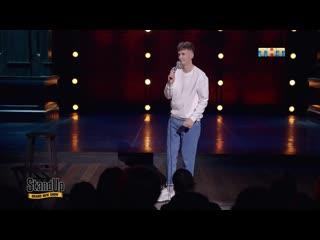 Stand Up: Дмитрий Гаврилов - О людях до 30