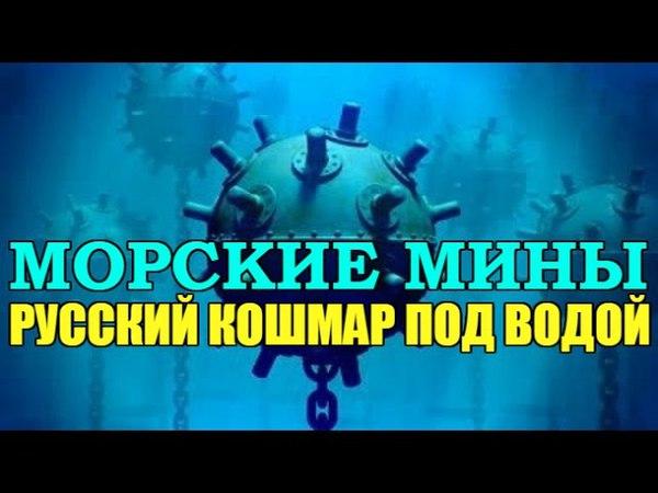 ПУТИН ЗАМИНИРОВАЛ НЬЮ-ЙОРК И ЛОНДОН   Русский Милитарист №20: морские мины - русский кошмар США НАТО