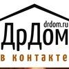 Веня Дркин [Дрантя, А. Литвинов] ДрДом вКонтакте