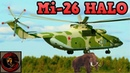 Russian Mi-26 Halo | SUPER HEAVY LIFTING HELICOPTER
