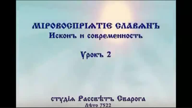 Андрей Ивашко: Мировосприятие Славян. Урок 2