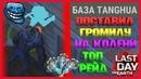 ➤LDOE 1.11.11➤СДЕЛАЛ КУЧУ ОРУЖИЯ НА РЕЙДЕ ➤БАЗА TANGHUA Last Day on Earth Survival