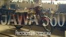 Реставрация JAWA 360 (старушка). Выпуск 2. Подготовка к снятию мотора