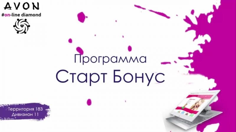 Маркетинг план Эйвон (Avon) 2018 (1)