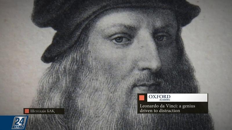 Шетелдік БАҚ шолу және талдау І Леонардо да Винчидің ауырған дерті қандай