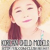 • Korean Child Models | 韩国儿童模特 •