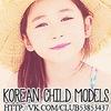 • Korean Child Models | 韩国儿童模特 •
