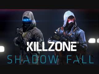 Killzone: Shadow Fall - Мулььтиплеер #3 (Вместе с RetroVamp)