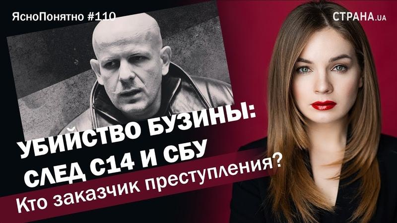 Убийство Бузины: след С14 и СБУ. Кто заказчик преступления | ЯсноПонятно 110 by Олеся Медведева