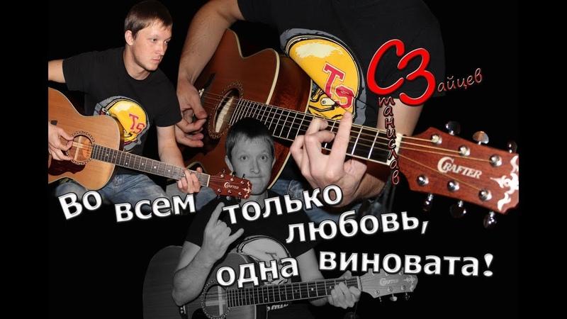 Станислав Зайцев Во всем только любовь одна виновата