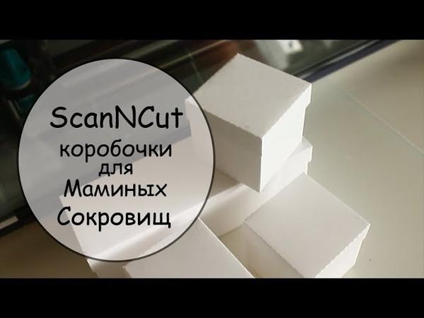 ScanNCut МК коробочки для маминых сокровищ