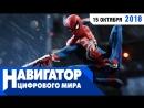 Китайские хакеры, лучшие игры на PS4 и день рождения ВКонтакте в передаче Навигатор цифрового мира