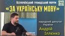 Питання української мови — це питання національної безпеки держави, — АНДРІЙ ІЛЛЄНКО | 8.05.2018