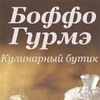"Кулинарный бутик ""Боффо Гурмэ"""