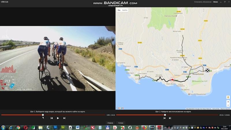 Наложение GPS телеметрии на видео в Garmin VIRB Edit