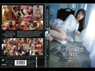 Kijima airi [ipz-505]{порно хентай hentai javseex porno brazzers married woman milf mature mother аниме anime}