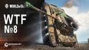 WTF 8 Приколы, Баги, Фейлы [World of Tanks]