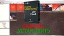 Помощь в установке Photo Mechanic 5 0 Windows 7 8 10