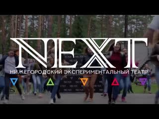 Летняя кинотеатральная школа NEXT | 16-26 августа 2019