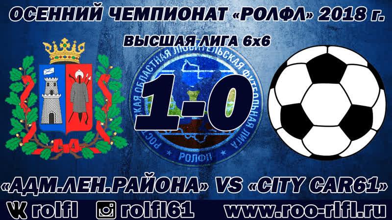 Администрация Ленинского района City Car61 высшая лига 6х6