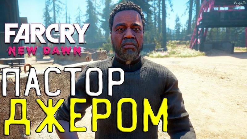 Far Cry New Dawn прохождение - Возвращение Джерома (пастор Джером), где найти и как рекрутировать