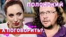 Сергей Полонский: как потерять миллиард и начать жить заново А поговорить?..