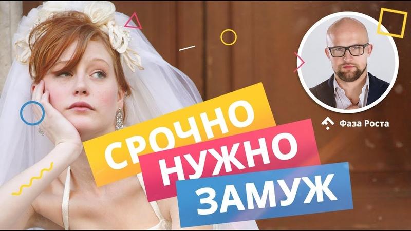 Ярослав Самойлов - Как найти мужчину? Главное правило для создания серьезных отношений. Фаза Роста.